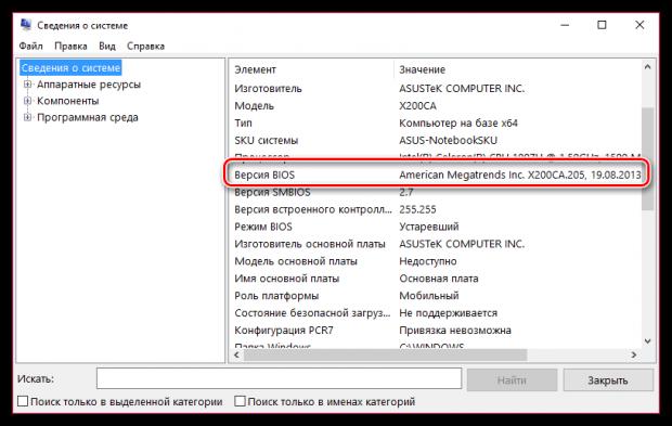 Update bios laptop  BIOS update on any laptop