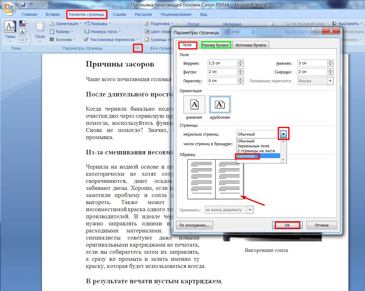 Как на одной странице сделать несколько колонок