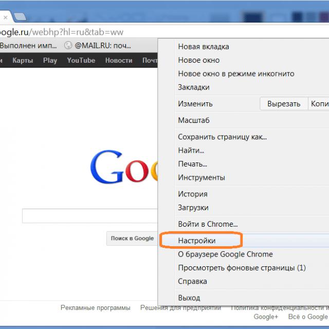 Как сделать поисковиком гугл а не яндекс 597