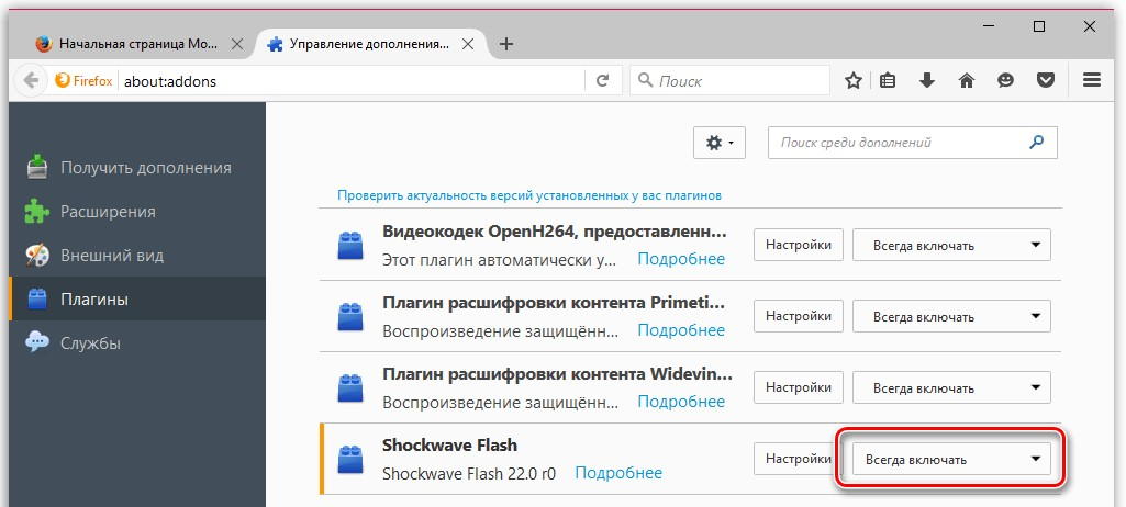 Download adobe flash player for firefox  How to turn on the
