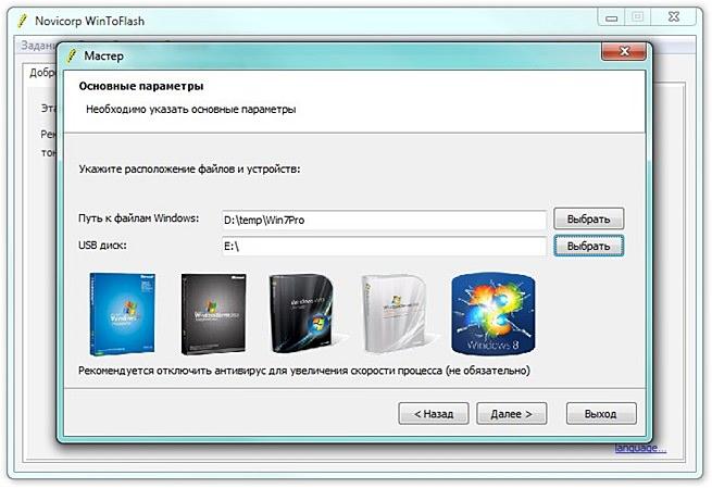 Как сделать операционную систему на флешке 421