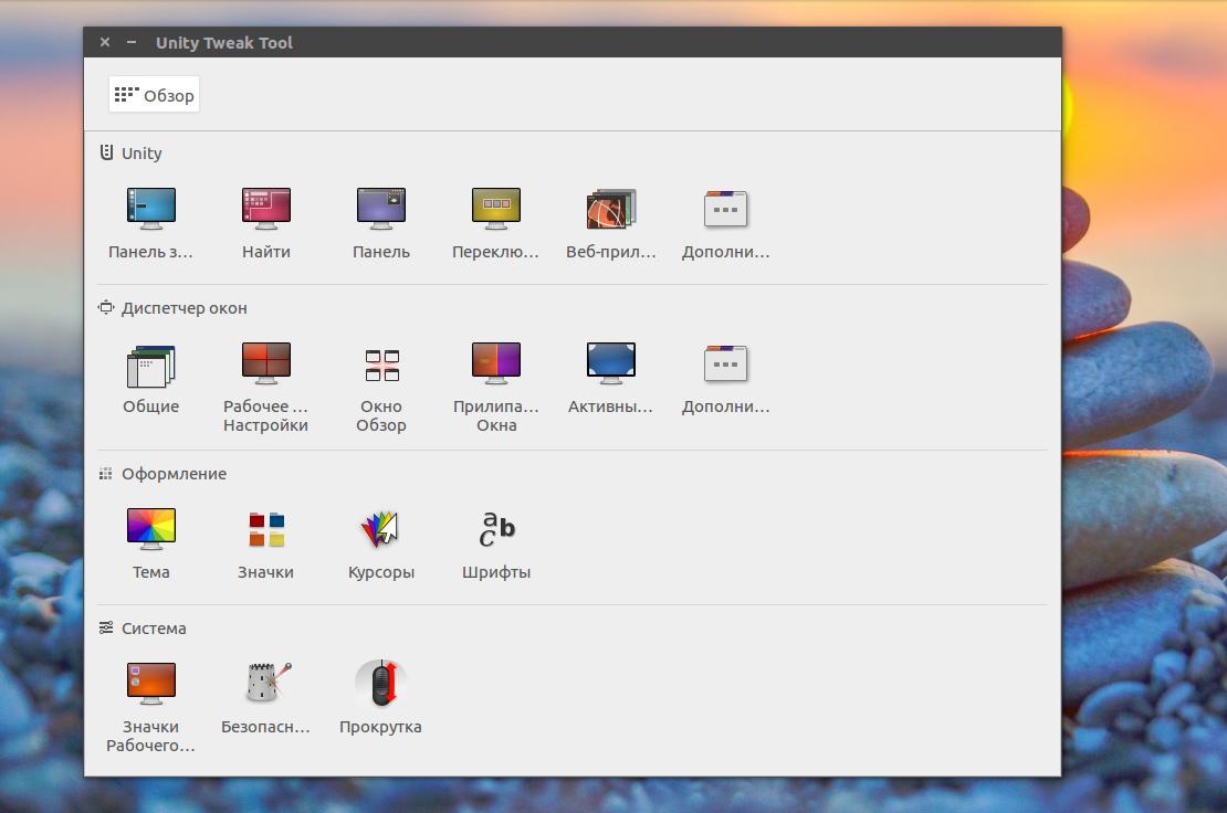 Programmi utili per desktop ubuntu 16 04  Il miglior